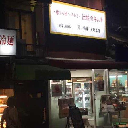 Kimchi Yokocho