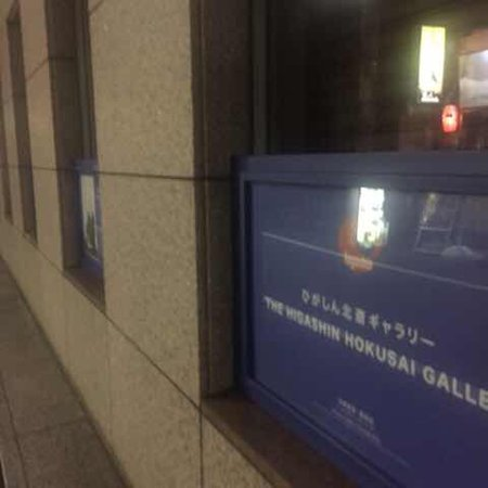 Higashin Hokusai Gallery