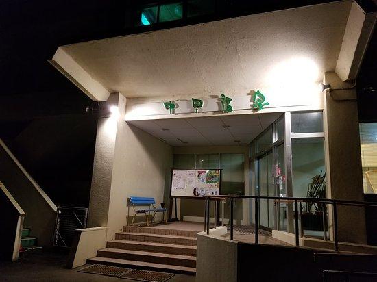 Nakasato Onsen