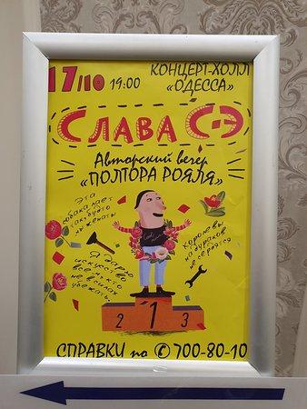 Concert Hall Odessa