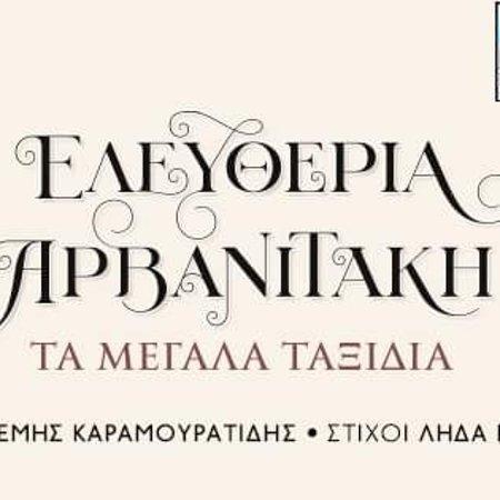 Grécia: Eleftheria Arvanitaki new CD release is out today. Greece 🇬🇷