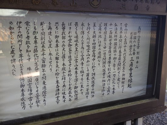 寺院の縁起看板