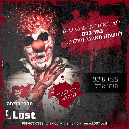 Qiryat Bialik, Israel: משחק מאתגר וחולני