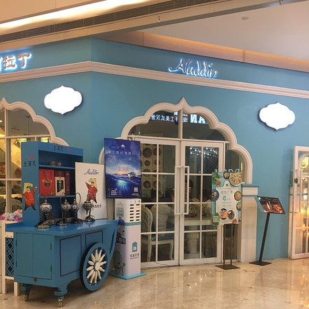Aladdin Turkish Restaurant in Fuzhou.  İt ways my 2nd visit to Fuzhou I find very very good Turkish Restaurant it's call Aladdin Turkish Restaurant it's located Sino International Plaza. All kebabs are very delicious