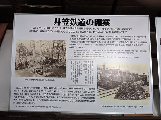 Kasaoka City Ikasa Railway Memorial Museum