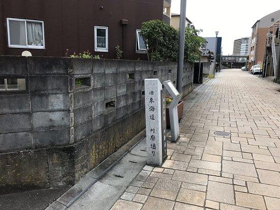 Monument of Former Tokaido Kawaguruwa Street