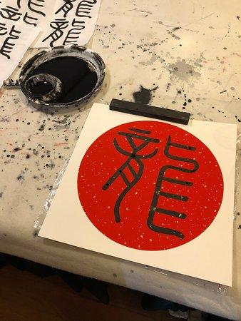 Calligraphy Class: Dragon