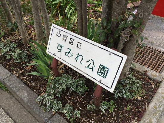 Nakano Kuritsu Sumire Park