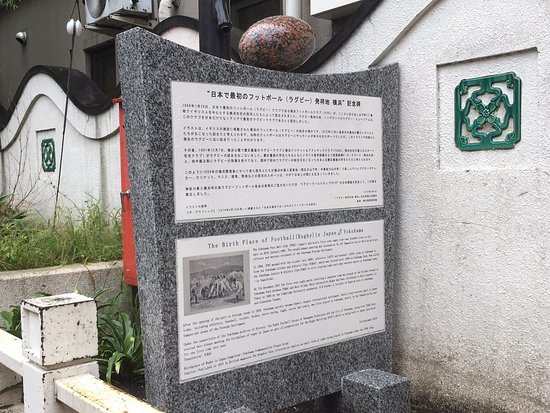 ‪Monument of The Birth Place of Football (Rugby) in Japan, Yokohama‬