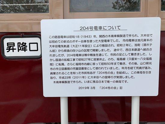Nishi-Nippon Railroad Omutashinaisen 200-kei No.204