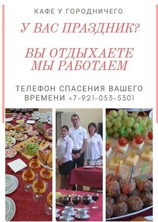 Ustyuzhna, รัสเซีย: КАФЕ А5