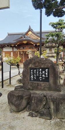 Sugo Shrine