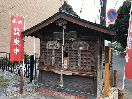 Shiokoshin Shrine