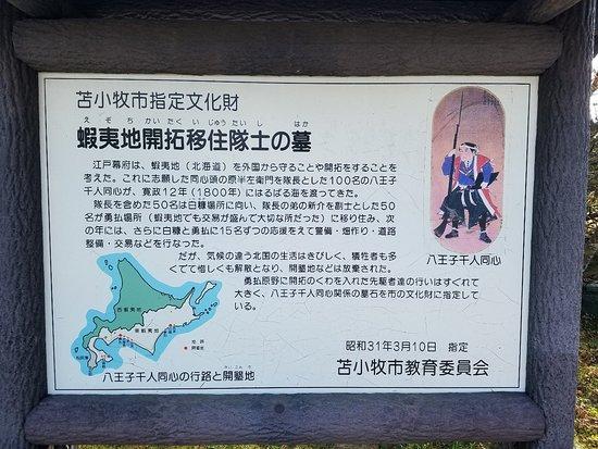 Yūfutsu Kaitaku Shiseki Park