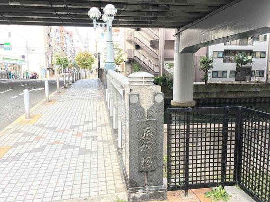 Higashihori Bridge