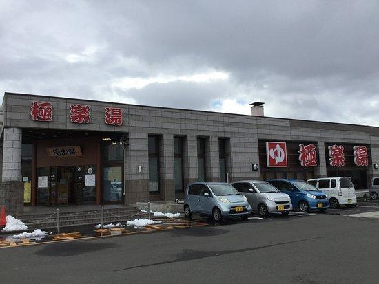 Gokurakuyu Furukawa