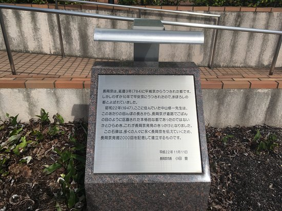 Nagaokakyo Discovery Site Monument