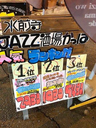 とりあえず ビール!と 叫ぶワインバル  ワインが良く出る居酒屋です。  令和元年12月の月曜日は営業します。  【飲み放題付きコース】  プレミアム飲み放題付き・料理7品120分 ¥5480(税込)  プレミアム飲み放題付き・料理8品150分 ¥5980(税込)  プレミアム飲み放題付き・ステーキも入る料理9品180分 ¥6480(税込)  ノンアルコール飲み放題付き・料理7品120分 ¥4980(税込)  ノンアルコール飲み放題付き・料理8品150分 ¥5480(税込)  ノンアルコール飲み放題付き・ステーキも入る料理9品180分 ¥5980(税込)   https://www.thriving-fujino.com/jazz_sakaba/  ご来店頂いた方のいろいろなご意見でジャンジャン改善をしていきたいと考えております。 https://g.page/jazz-sakaba-katupa/review