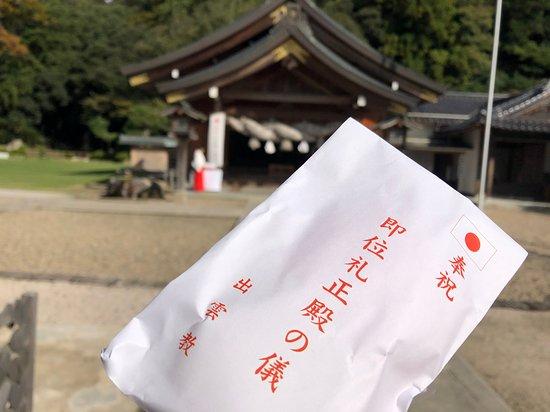 Izumo Taisha Kitajima Kokusokan
