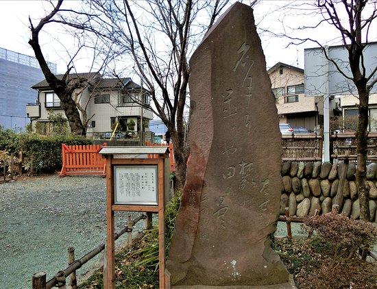 Atago Shrine Basho Monument