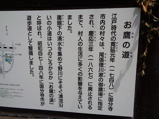 Otaka-no-Michi