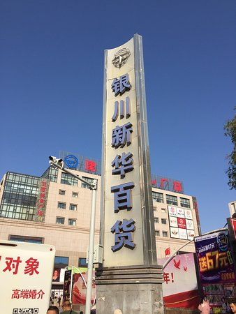 Xinhua Department Store Shopping Center