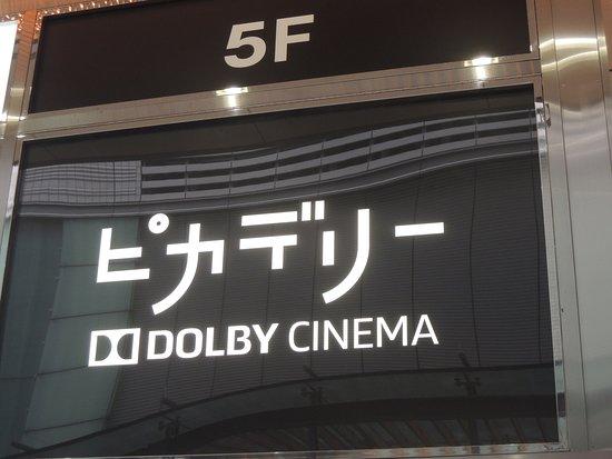 Marunouchi Piccadilly Dolby Cinema