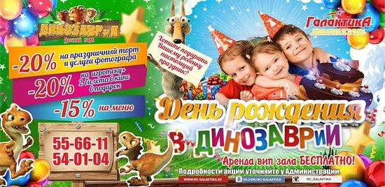 День рождения для ребенка — самый желанный праздник в году, ведь в этот день вокруг именинника происходят настоящие чудеса и сбываются его мечты и желания!   Празднование дня рождения ребенка в детском парке «Динозаврия» — это всегда интересный, оригинальный праздник с вкусными угощениями в красиво оформленных залах!