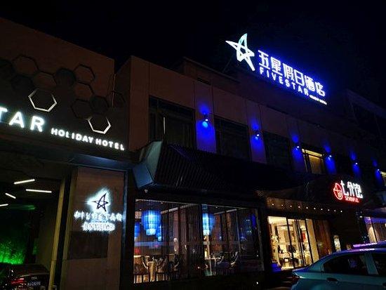 Xintai, China: ホテルの外観