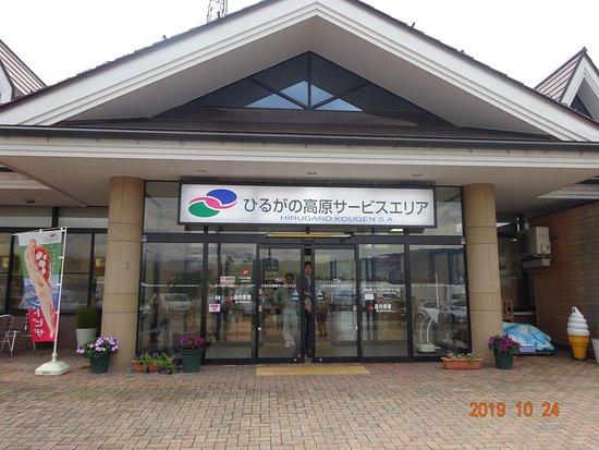 Hiruganokogen Service Area Inbound