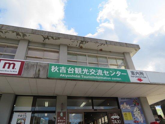 Akiyoshidai Kanko Koryu Center Sogo Annaijo