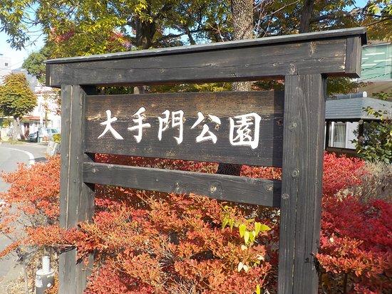 Otemon Park