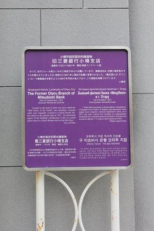 小樽運河ターミナル(旧三菱銀行)の説明板
