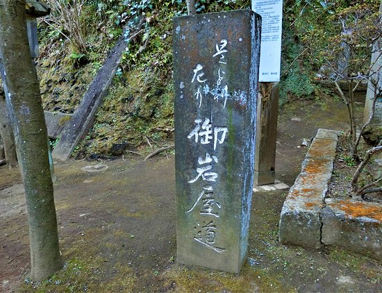 Signpost of Oiwayado