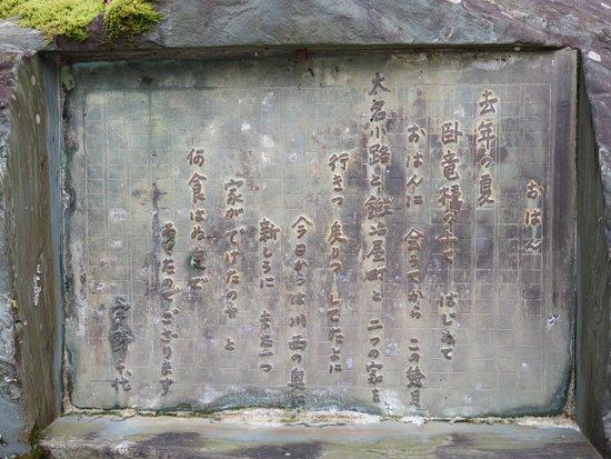 Ohan's Monument