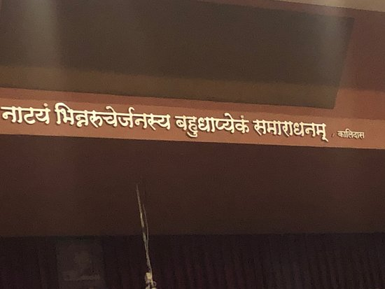 Bal Gandharva Rang Mandir