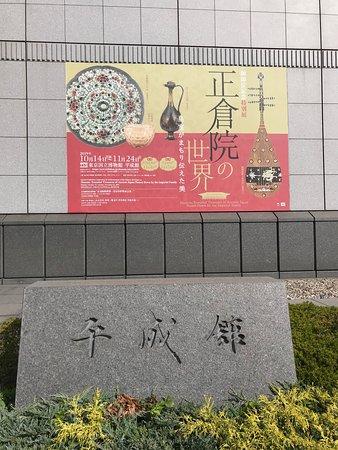 東京国立博物館の特別展はよく見に来ますがこんな行列を見たのは初めてでした。