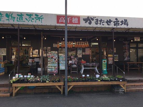 Direct Sale Place Onihachi no Kura