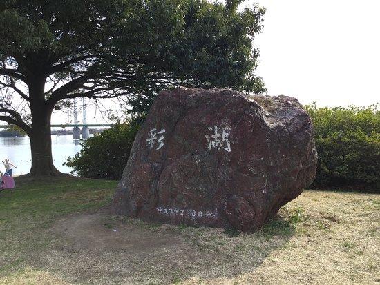 Arakawa Saiko Park