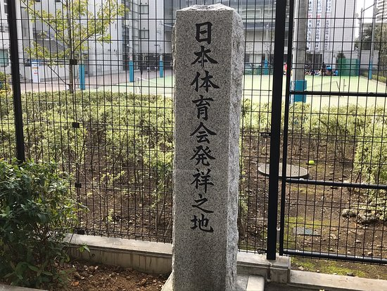 The Birthplace of the Japan Athletic Association