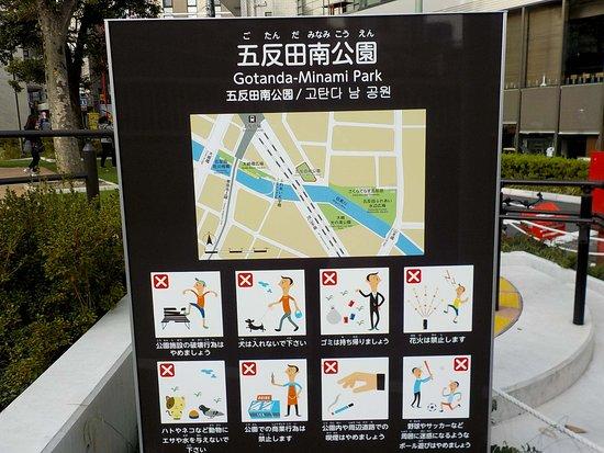 Gotanda-Minami Park