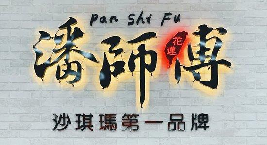 Pan Shi Fu Saqima