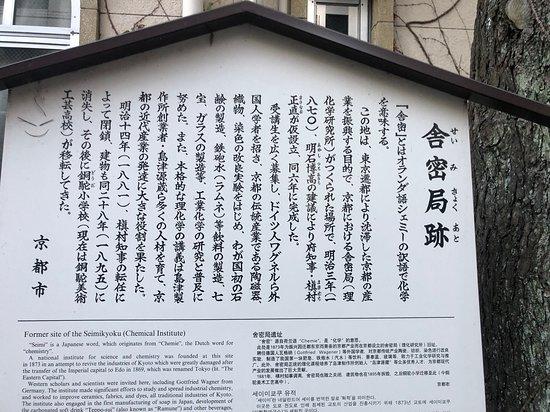 The Site of Seimikyoku