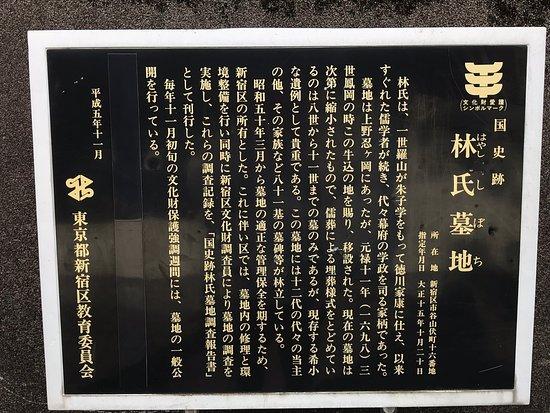 Hayashi-shi Cemetery