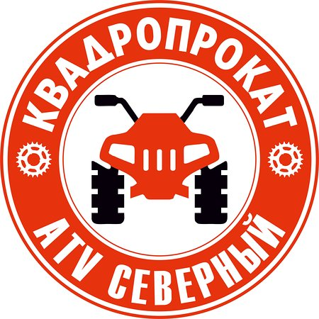 ATV Severny Quad Rental