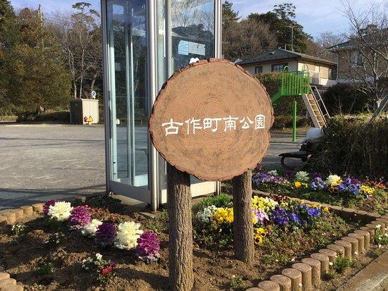 Kosakucho Minami Park