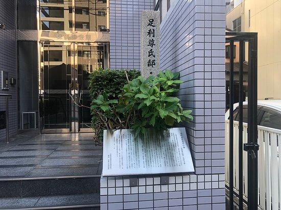 Ashikaga Takaujitei Ato