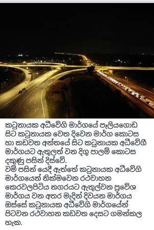 Peliyagoda, Sri Lanka: Sl new highway connected to katunayaka airport highway & southern highway ..it will be connect maththala air port