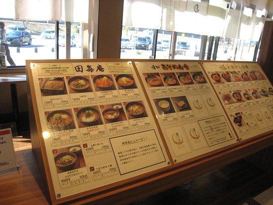 Obasute Service Area Inbound
