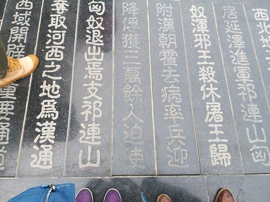 Jiuquan, China: 與霍去病相關的歷史